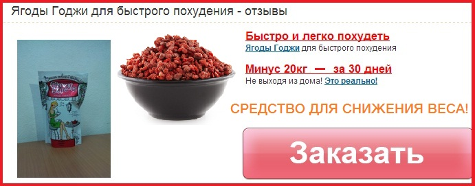 ягоды годжи - отзывы купить